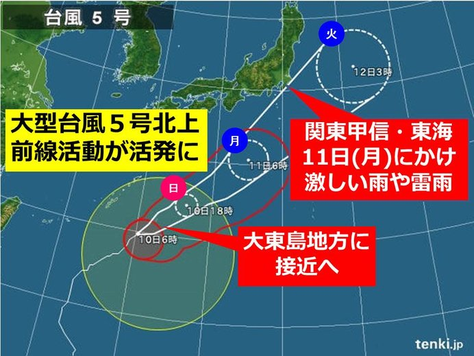 大型台風北上 前線活発 関東も大雨の恐れ