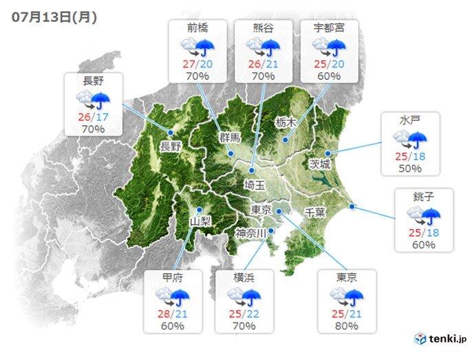 あす(13日)は夕方から雨