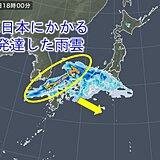 13日 東へ広がる雨雲 夜は九州で「滝のような雨」