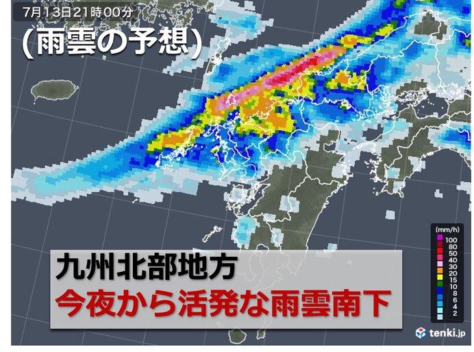 九州 今夜からあす梅雨前線活発 再び大雨のおそれ