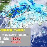 中国地方 今夜からあすの明け方に非常に激しい雨 土砂災害に警戒