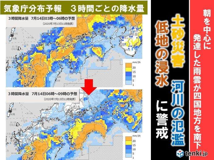 これまでの大雨で地盤の緩んでいる所にさらに大雨の恐れ 警戒を!