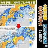四国 今夜からあすにかけて再び大雨の恐れ 土砂災害の危険さらに高まる