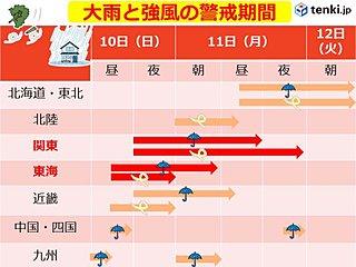 台風5号 大雨と強風の警戒期間