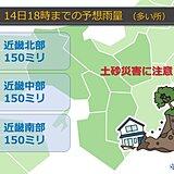 関西 14日夕方にかけて大雨の恐れ