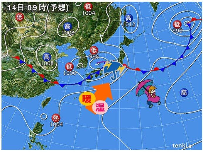あす14日(火) 局地的な激しい雨や突風に注意