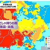 関東 あす朝の通勤は激しい雨のおそれ 梅雨明けは来週か?