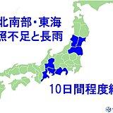 東北南部と東海 日照不足と長雨に関する情報 10日間程度続く