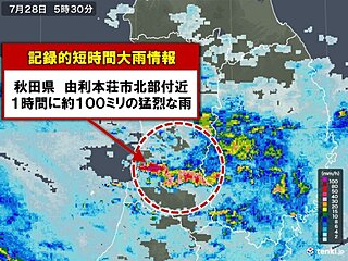 秋田県で約100ミリ 記録的短時間大雨情報