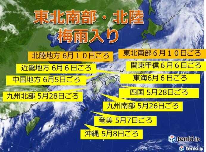 東北南部と北陸 梅雨入り