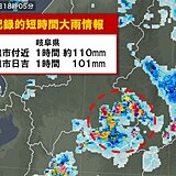 岐阜県で100ミリ以上  記録的短時間大雨情報