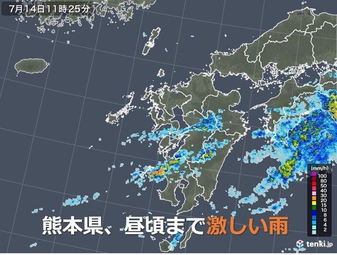 熊本県は昼頃まで激しい雨