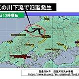 中国地方 あす15日にかけても川の氾濫や土砂災害に警戒を
