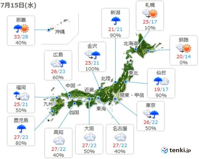 15日 大雨のピーク過ぎても災害に警戒 あちらこちらで雨雲が湧く
