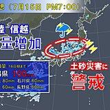 15日 強雨エリアは北陸・信越へ 土砂災害に警戒を!