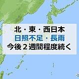 北・東・西日本に日照不足・長雨の情報 今後2週間続く