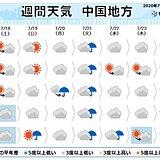 中国地方 週末は次第に蒸し暑く 日曜日は熱中症に注意