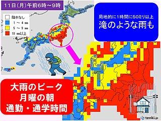 台風北上 月曜朝の通勤時 大雨ピーク関東