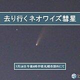 北海道 去り行くネオワイズ彗星