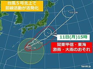 台風北上 関東・東海で激雨 大雨のおそれ