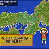 関西 21日は暑さと急な雷雨に注意