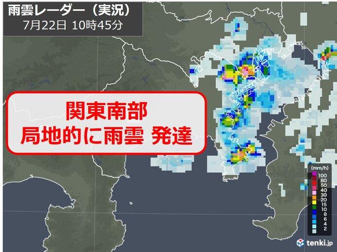 関東 南部で局地的に雨雲が発達 午後も急な雨に注意