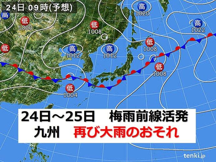 九州 4連休も梅雨空続く 24日~25日は大雨のおそれ