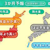 3か月予報 8月全国的に猛暑の夏 秋も高温続く