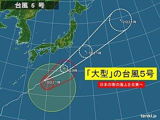 台風5号 大型で強いから大型に