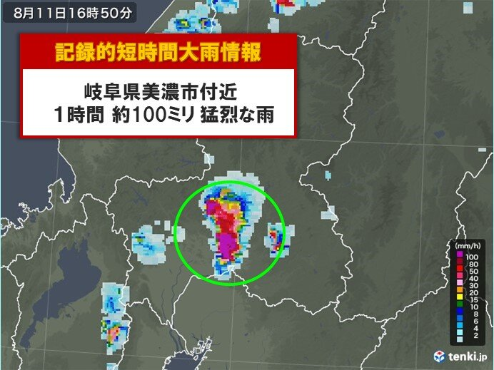 岐阜県で100ミリ 記録的短時間大雨情報