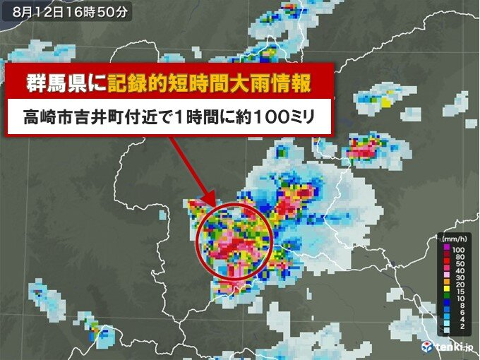 群馬県で約100ミリ 記録的短時間大雨情報