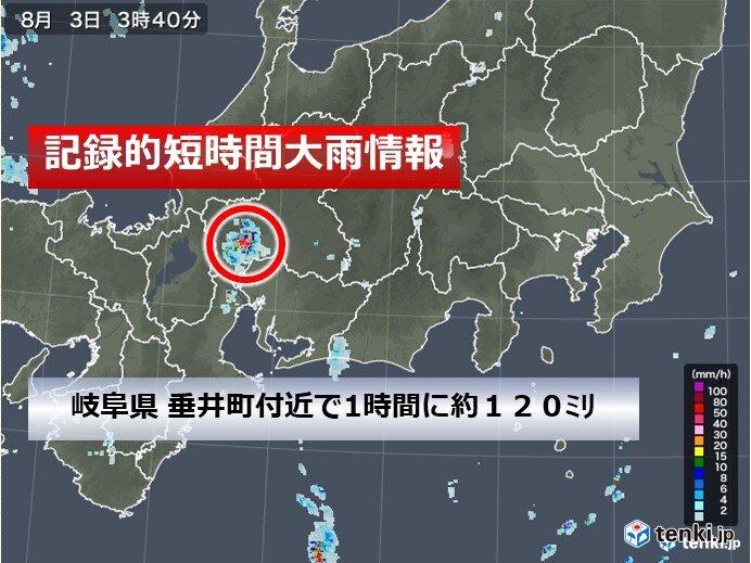 岐阜県で約120ミリ 記録的短時間大雨情報
