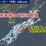 梅雨末期の大雨 局地的に「非常に激しい雨」 土砂災害に警戒