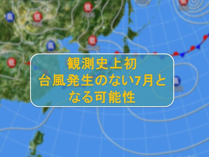 観測史上初 台風発生のない7月となる可能性