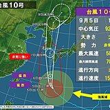 非常に強い台風10号「大型」に 強風エリア拡大