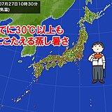 不快な蒸し暑さ 東京や横浜など すでに30℃超え