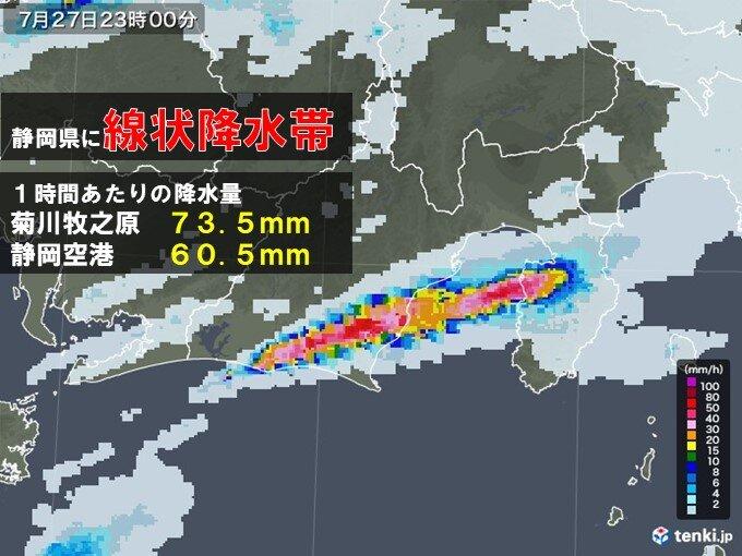 静岡県に線状降水帯 交通機関にも影響及ぼす