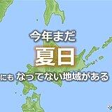 真夏なのに「夏日」にもなっていない 北海道にはそんな場所がある