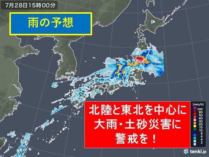 28日 東北と北陸を中心に記録的な雨に厳重警戒