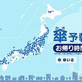 28日 お帰り時間の傘予報 東北や北陸で激しい雨や雷雨