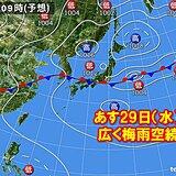 西日本は30日から夏空と酷暑 遅れる関東甲信の梅雨明けは?