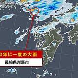 長崎県対馬市で50年に一度の記録的な大雨