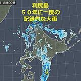 北海道 利尻島で50年に一度の記録的な大雨