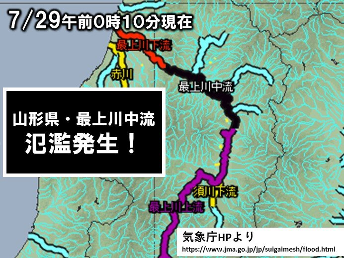 山形県最上川で氾濫発生