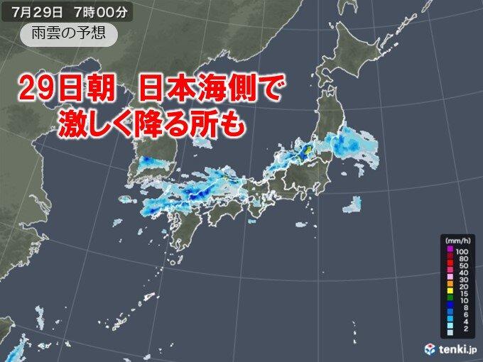 火曜夜も激しい雨に警戒 水曜朝は日本海側で激しく降る 大雨いつまで?