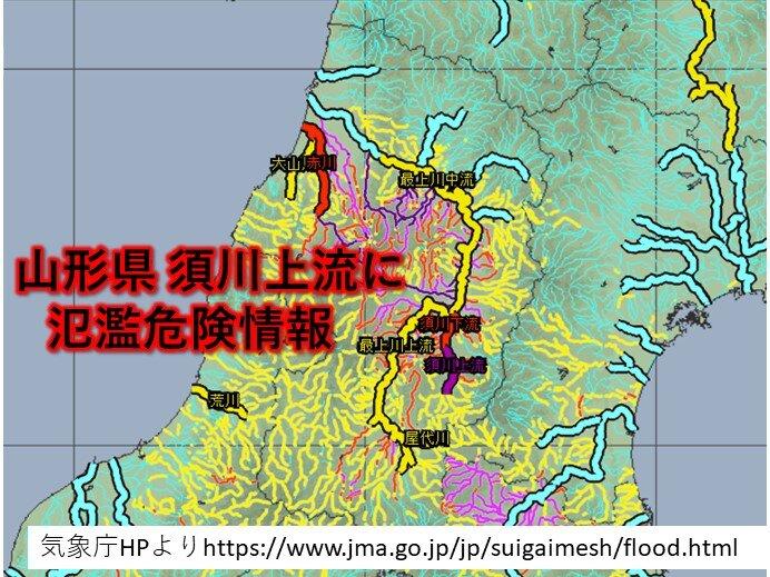 山形県の須川上流 氾濫危険情報 氾濫のおそれ 早めの避難を
