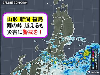 東北 雨の峠越えるも警戒続く お休み前に危険度の確認を!