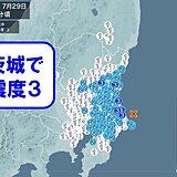 茨城県で震度3の地震 津波の心配なし