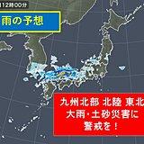 29日 東北、北陸、九州は大雨や土砂災害などに警戒