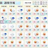 週間天気 夏空エリア 徐々に拡大 関東は梅雨空が継続
